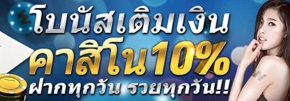 W88 promotions Club W Casino Daily Reload Bonus10%