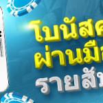 W88 promotions MobileBonus
