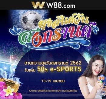 โปรโมชั่น สงกรานต์ 2019 w88 e-sports