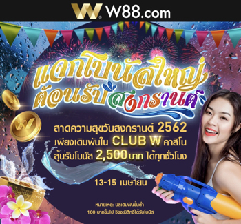 w88 club casino songkran 2019