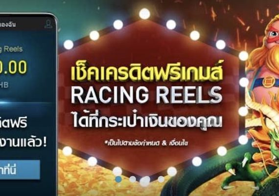 racing reels w88